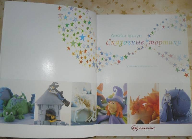 Иллюстрация 1 из 24 для Сказочные тортики. Украшение тортов для детских праздников - Дебби Браун | Лабиринт - книги. Источник: Allig@tor