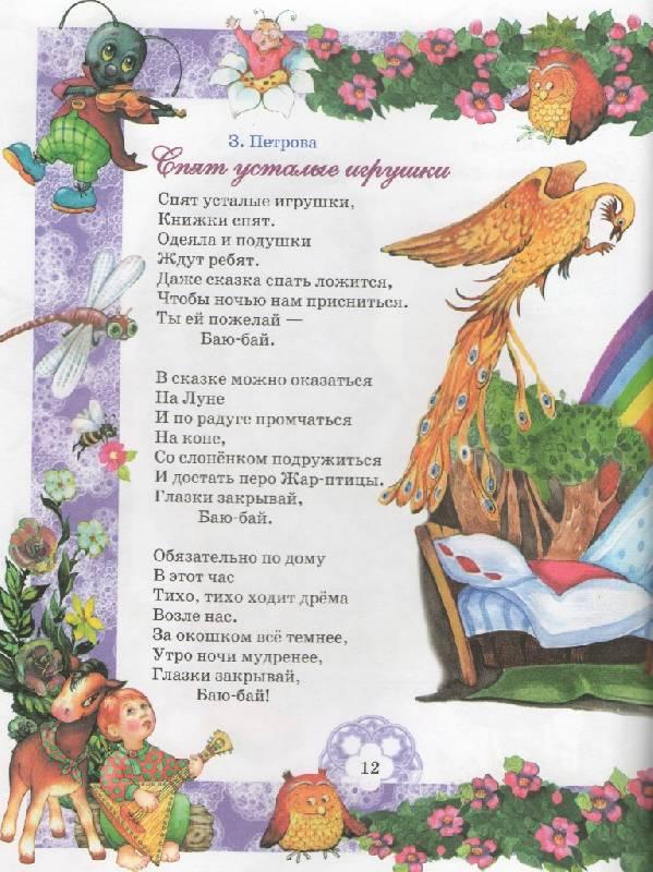 интерьер колыбельные песни текст для детей имеем