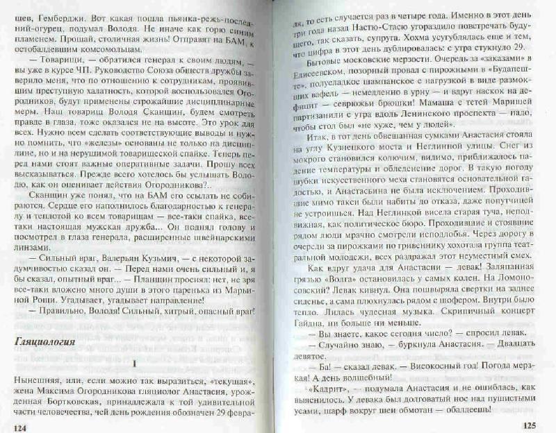 Иллюстрация 1 из 14 для Скажи изюм - Василий Аксенов | Лабиринт - книги. Источник: Тярионнакуби