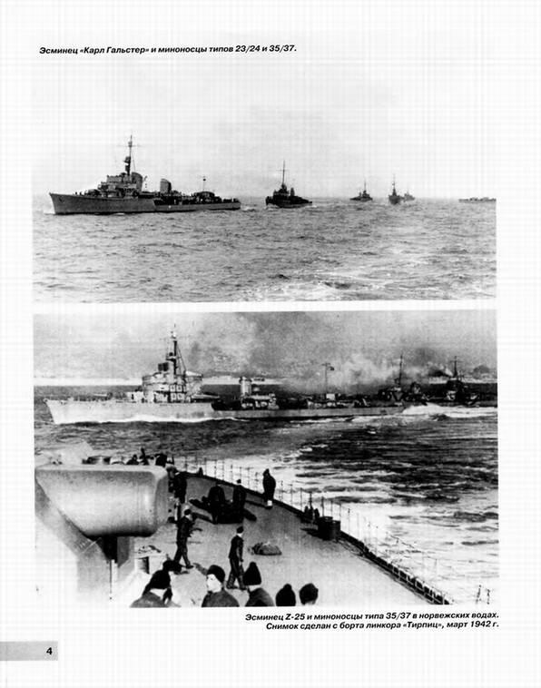 Иллюстрация 1 из 37 для Немецкие эсминцы Второй мировой. Демоны морских сражений - Патянин, Морозов | Лабиринт - книги. Источник: Panterra