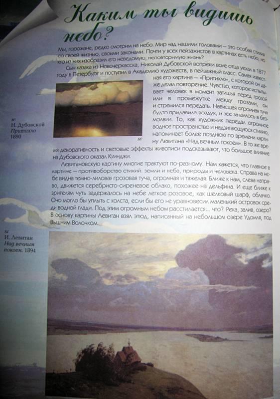 Иллюстрация 1 из 34 для Пейзаж - Валентина Бялик | Лабиринт - книги. Источник: Книголюб