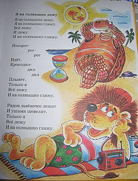 Иллюстрация 1 из 6 для Я на солнышке лежу: Стихи - Сергей Козлов | Лабиринт - книги. Источник: Книголюб