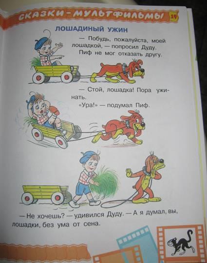 Иллюстрация 1 из 36 для Приключения Пифа - Григорий Остер | Лабиринт - книги. Источник: Книголюб