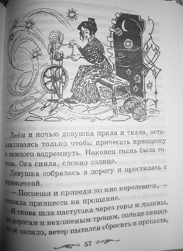 Иллюстрация 1 из 17 для Сказки народов мира   Лабиринт - книги. Источник: Книголюб