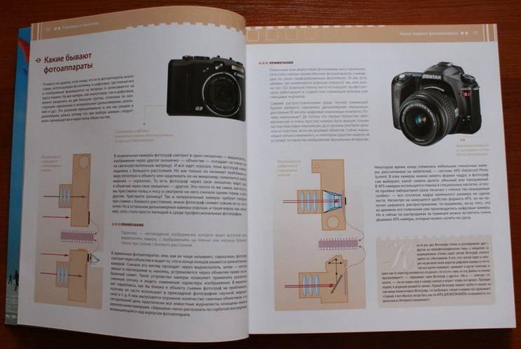 Иллюстрация 1 из 23 для Цифровая Фотография. Школа мастерства - Александр Беленький   Лабиринт - книги. Источник: Blossom