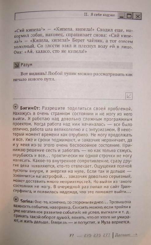 Иллюстрация 1 из 10 для Форум сновидений-2 (черная) - Вадим Зеланд | Лабиринт - книги. Источник: Злобин