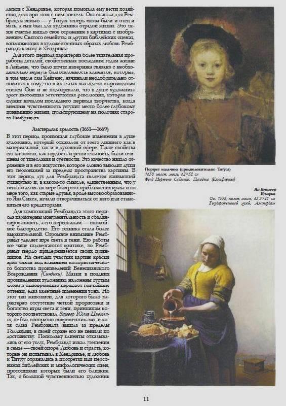 Иллюстрация 1 из 14 для Рембрандт - Мелисса Рикетс | Лабиринт - книги. Источник: Злобин