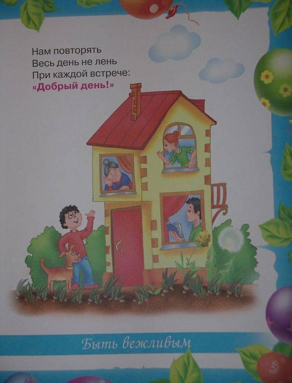 Иллюстрация 1 из 8 для Главные правила поведения для воспитанных мальчиков - Валентина Дмитриева | Лабиринт - книги. Источник: Мариста