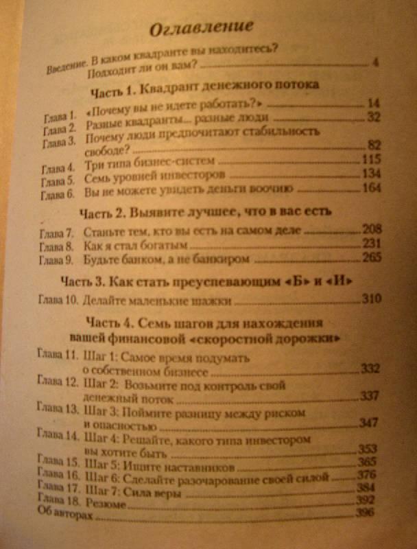 Иллюстрация 1 из 12 для Квадрант денежного потока - Кийосаки, Лектер | Лабиринт - книги. Источник: NataliOk