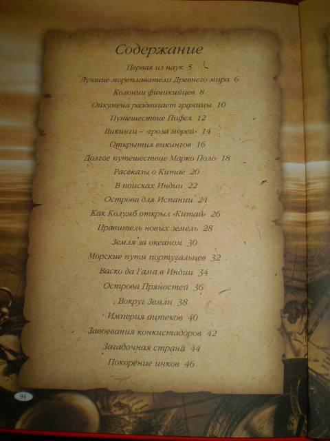 Иллюстрация 1 из 32 для Великие географические открытия (красный) - Владимир Малов   Лабиринт - книги. Источник: С  М В