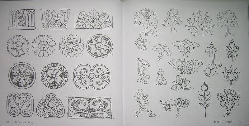 Иллюстрация 1 из 52 для 4000 мотивов: цветы и растения - Грэхем Маккэлэм | Лабиринт - книги. Источник: P(t)en4iC