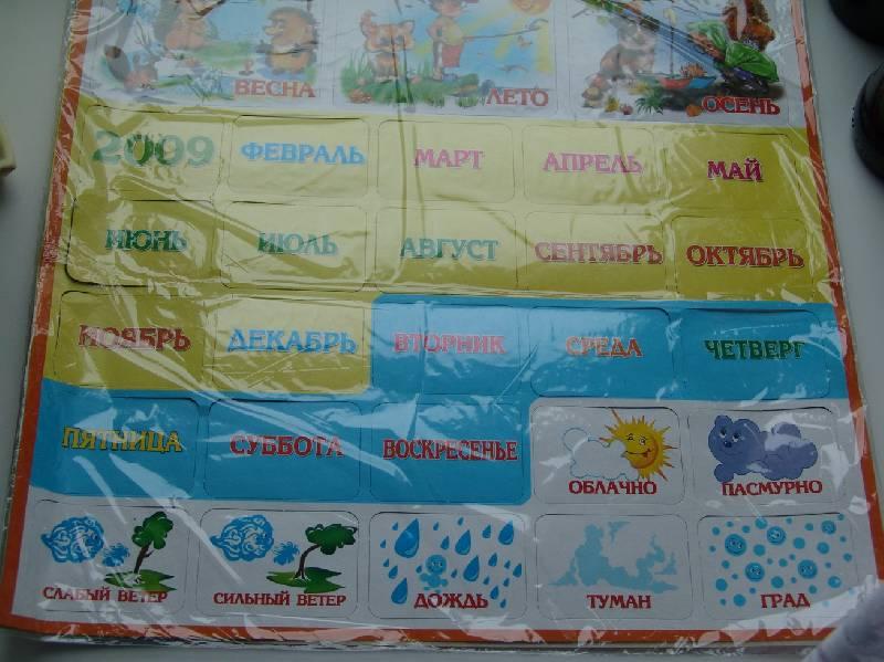 Иллюстрация 1 из 6 для Календарь. Природа   Лабиринт - игрушки. Источник: Лаванда