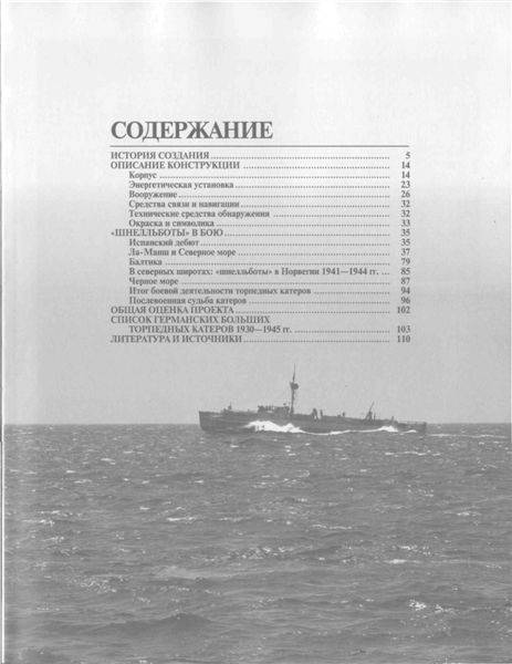 """Иллюстрация 1 из 14 для Атакуют """"Шнелльботы""""! Германские торпедные катера Второй мировой войны - Морозов, Патянин, Барабанов   Лабиринт - книги. Источник: Юта"""