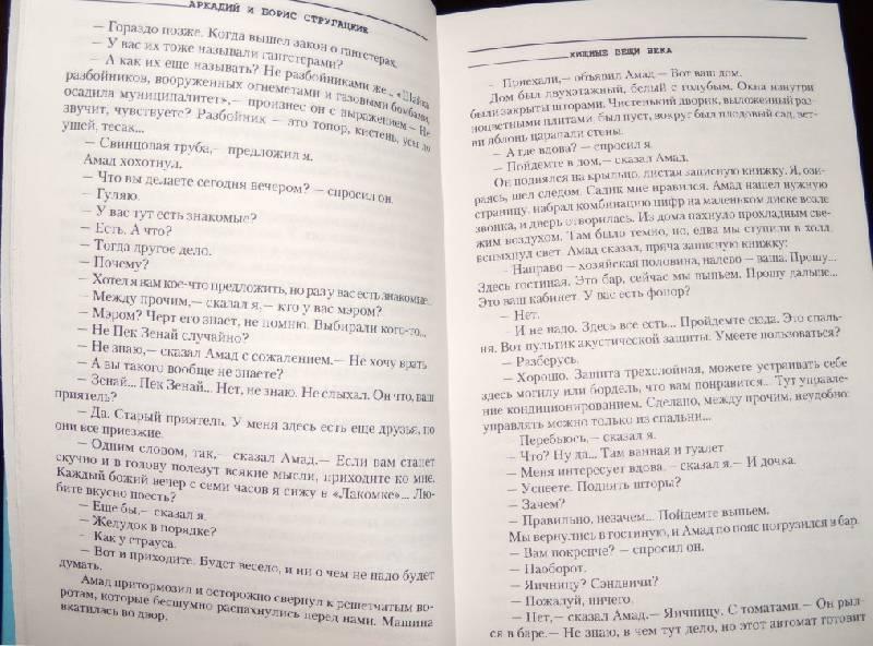Иллюстрация 1 из 4 для Хищные вещи века - Стругацкий, Стругацкий | Лабиринт - книги. Источник: alester