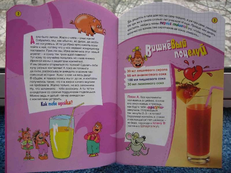Иллюстрация 1 из 4 для Очень вкусные коктейли - Светлана Першина | Лабиринт - книги. Источник: Трухина Ирина