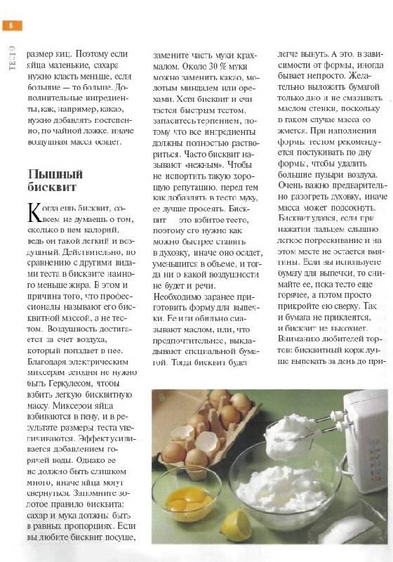 Иллюстрация 1 из 35 для Домашняя выпечка. Лучшие рецепты и кулинарные премудрости | Лабиринт - книги. Источник: Dana-ja