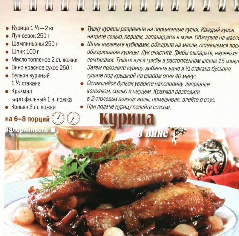 Иллюстрация 1 из 24 для Блюда из курицы | Лабиринт - книги. Источник: Dana-ja