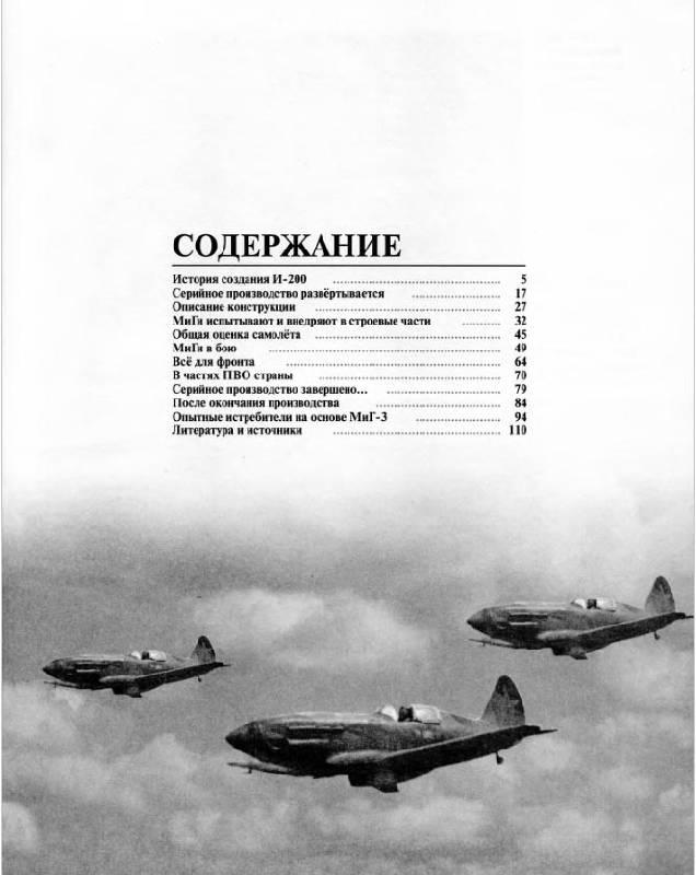 Иллюстрация 1 из 22 для МиГ-3. Первый фронтовой высотный истребитель - Медведь, Хазанов | Лабиринт - книги. Источник: Dana-ja