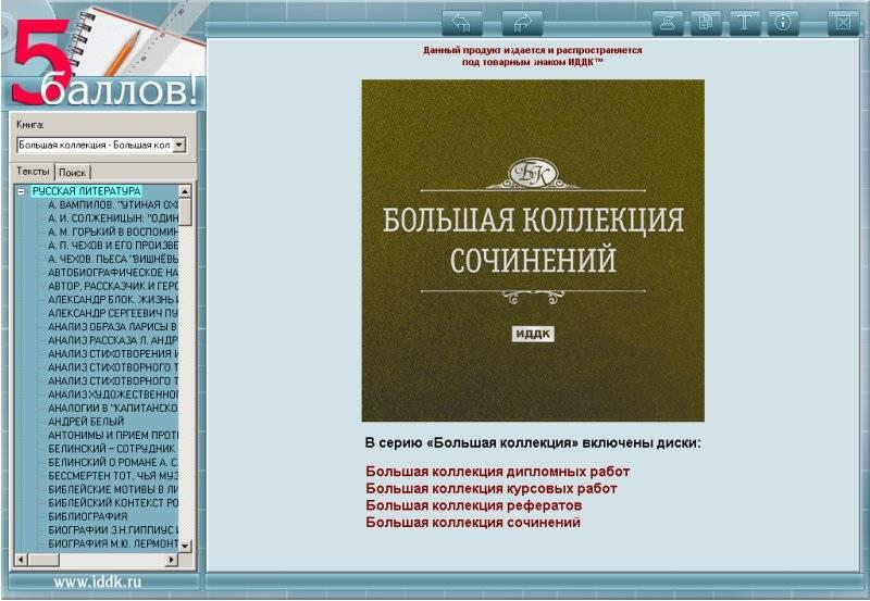 Иллюстрация 1 из 4 для Большая коллекция сочинений (CDpc) | Лабиринт - софт. Источник: Dana-ja