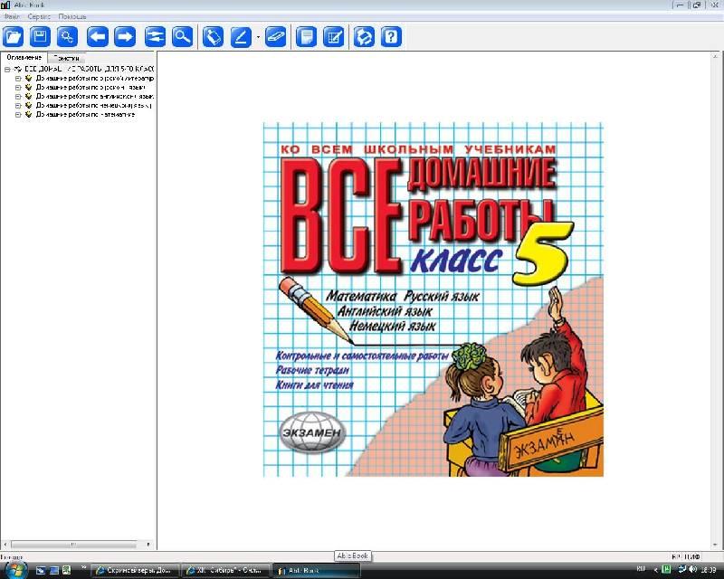 Иллюстрация 1 из 2 для Все домашние работы. 5 класс (CDpc)   Лабиринт - софт. Источник: Dana-ja