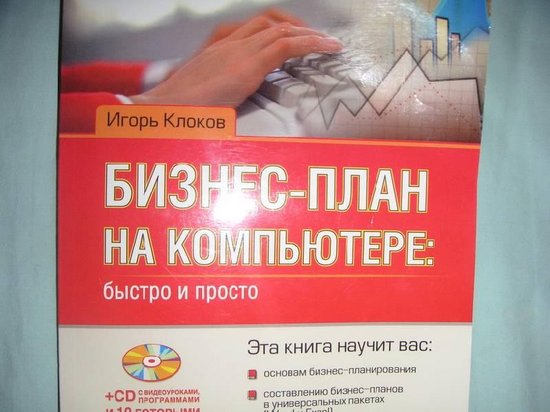 Иллюстрация 1 из 11 для Бизнес-план на компьютере: быстро и просто (+CD) - Игорь Клоков | Лабиринт - книги. Источник: kisska