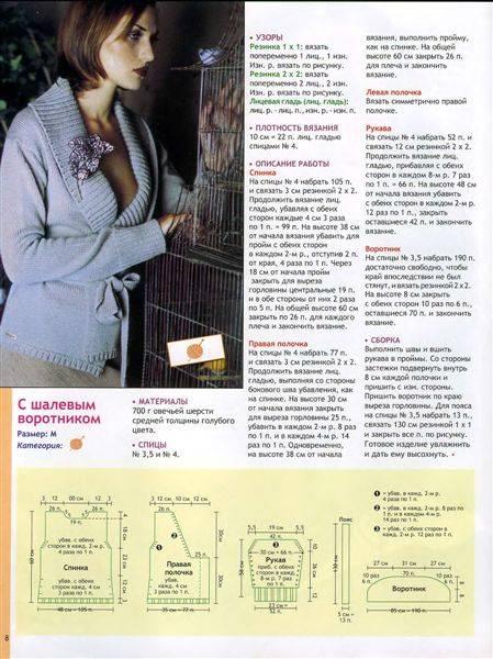 иллюстрация 4 из 17 для вязание для всей семьи новые модели