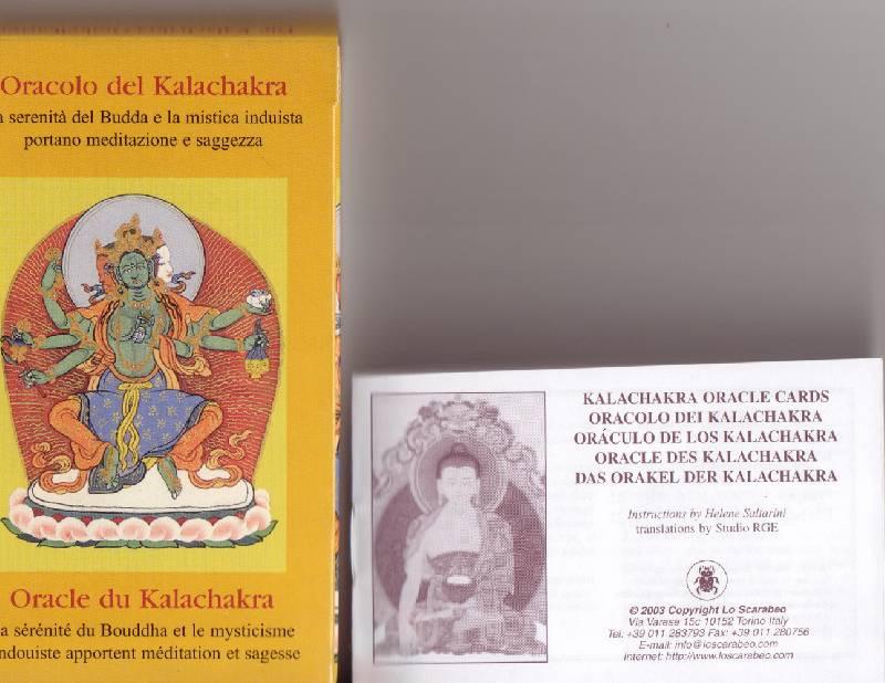 Иллюстрация 1 из 3 для Оракул Калачакра (руководство + карты) | Лабиринт - книги. Источник: Миранда