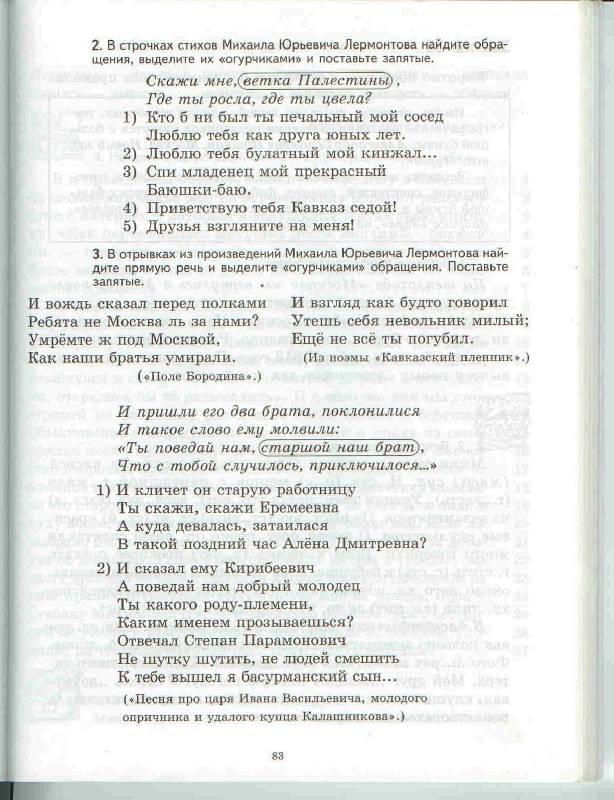 5 ахременкова языку а по л гдз класс русскому