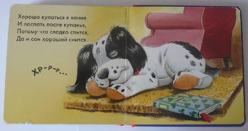 Иллюстрация 1 из 25 для Щенок. Книжка под подушку | Лабиринт - книги. Источник: Sedyshka