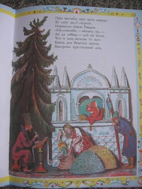 Иллюстрация 1 из 20 для Самые любимые сказки - Александр Пушкин   Лабиринт - книги. Источник: shvester