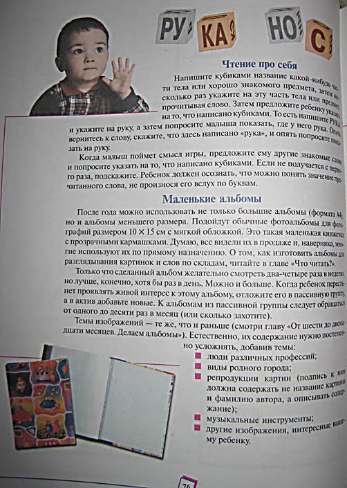Иллюстрация 1 из 5 для Кубики Зайцева в семье. Обучение с пеленок - Лена Данилова | Лабиринт - книги. Источник: Книголюб
