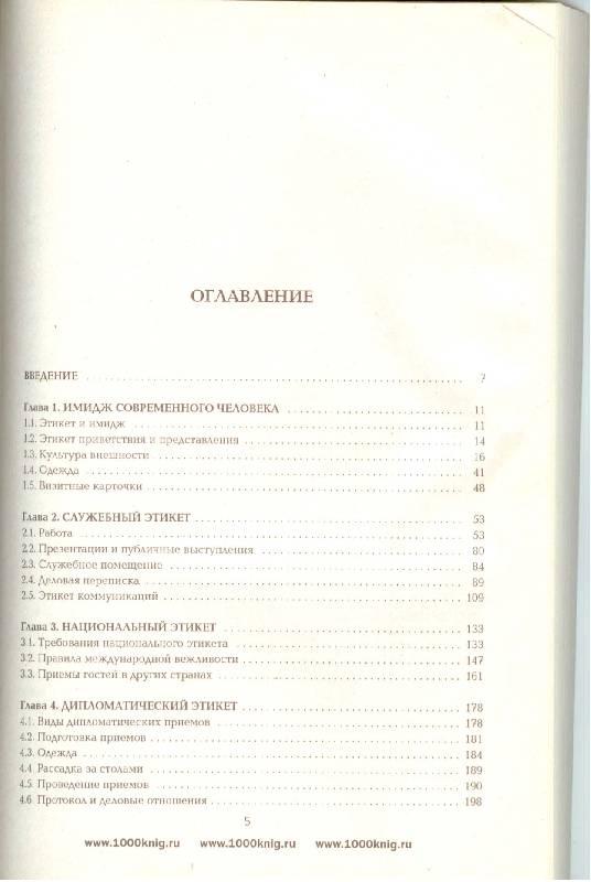 Иллюстрация 1 из 2 для Современный деловой этикет - И. Кузнецов | Лабиринт - книги. Источник: Annushka