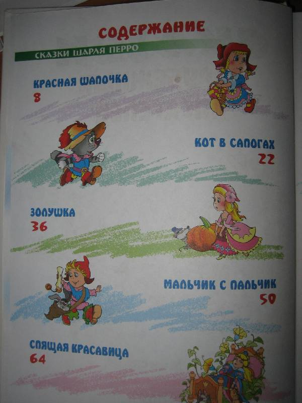 Иллюстрация 1 из 10 для Сказки зарубежных писателей - Перро, Гримм, Андерсен | Лабиринт - книги. Источник: Vesnushka