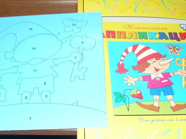 Иллюстрация 1 из 6 для Классическая аппликация. Буратино (01007) | Лабиринт - игрушки. Источник: Ромашка:-)