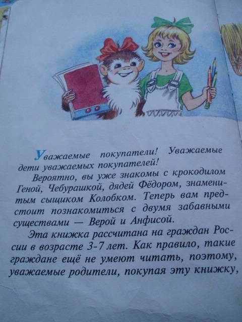 Иллюстрация 1 из 9 для Про Веру и Анфису - Эдуард Успенский | Лабиринт - книги. Источник: Стич