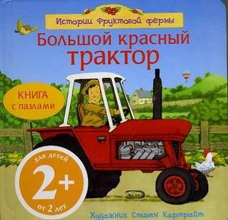 Иллюстрация 1 из 10 для 2+ Большой красный трактор (книга с пазлами)   Лабиринт - книги. Источник: Цветочек
