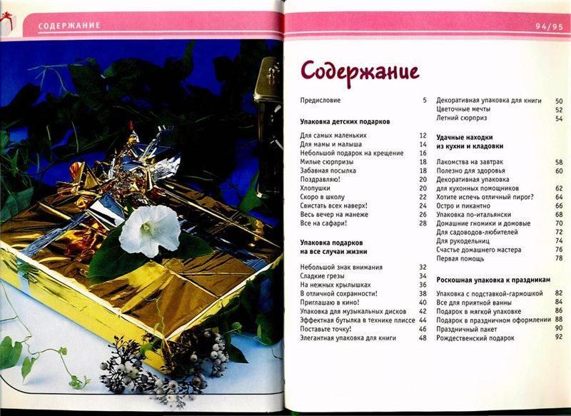 Иллюстрация 1 из 21 для Украшаем подарок для любого праздника - Анна Печерская | Лабиринт - книги. Источник: Юта