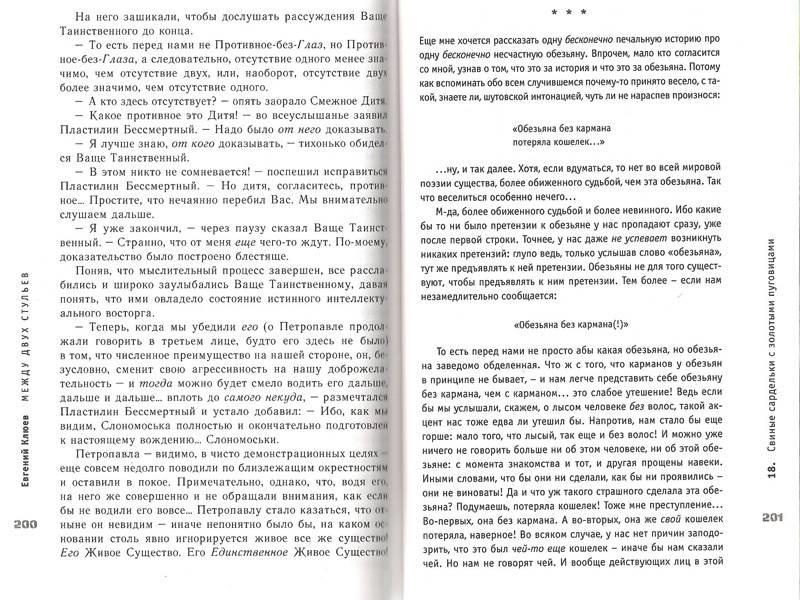 Иллюстрация 1 из 5 для Между двух стульев - Евгений Клюев | Лабиринт - книги. Источник: Olgatje