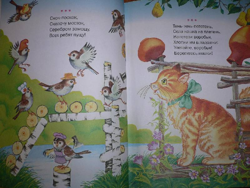 Иллюстрация 1 из 23 для Чудо-книга для малышей | Лабиринт - книги. Источник: Читальчик
