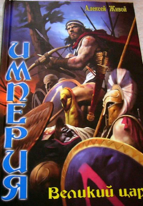 Иллюстрация 1 из 4 для Империя: Великий царь - Алексей Живой | Лабиринт - книги. Источник: Nika