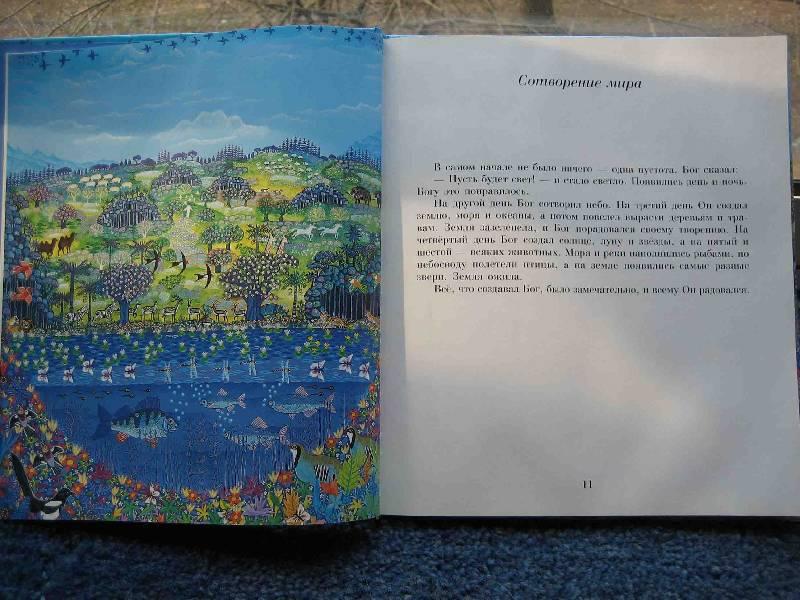 Иллюстрация 1 из 5 для Библейские рассказы. Для маленьких детей | Лабиринт - книги. Источник: Трухина Ирина
