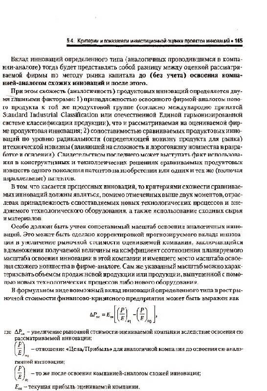 Иллюстрация 1 из 7 для Оценка бизнеса - Сергей Валдайцев   Лабиринт - книги. Источник: Dana-ja