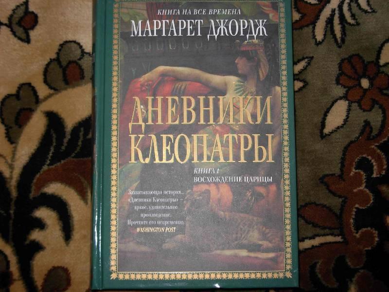 Иллюстрация 1 из 14 для Дневники Клеопатры: Книга 1. Восхождение царицы - Маргарет Джордж | Лабиринт - книги. Источник: ---Ирина----