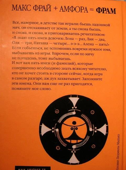 Иллюстрация 1 из 3 для Пять имен. I: Антология - Макс Фрай | Лабиринт - книги. Источник: Rumeur