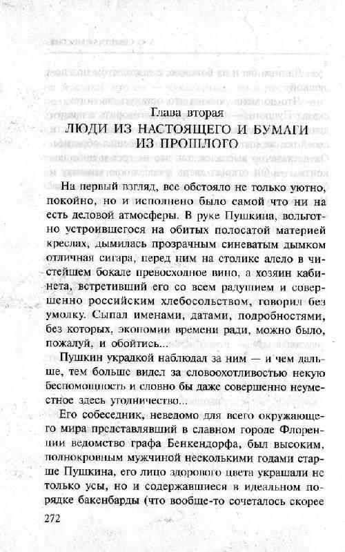 Иллюстрация 1 из 15 для А. С. Секретная миссия: Роман - Александр Бушков | Лабиринт - книги. Источник: Zhanna
