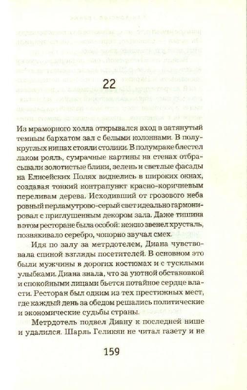 Иллюстрация 1 из 5 для Братство камня - Жан-Кристоф Гранже | Лабиринт - книги. Источник: Zhanna