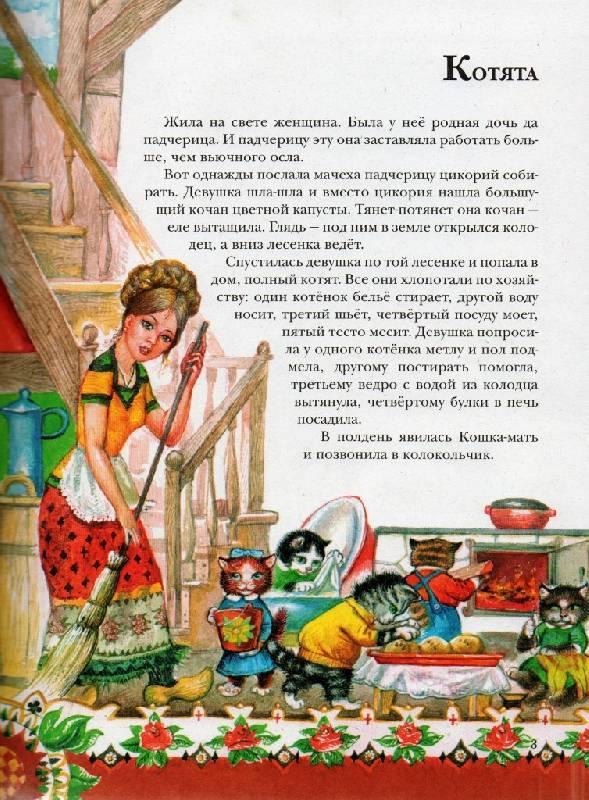 Иллюстрация 1 из 29 для Лучшие сказки мира   Лабиринт - книги. Источник: Zhanna