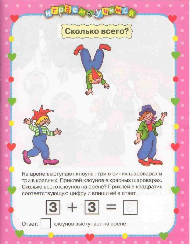 Иллюстрация 1 из 7 для Играем и учимся. Решаем задачи - И. Попова   Лабиринт - книги. Источник: Тярионнакуби
