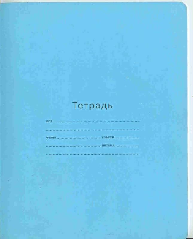 Иллюстрация 1 из 2 для Тетрадь 24 листа | Лабиринт - канцтовы. Источник: Тярионнакуби