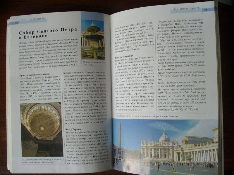 Иллюстрация 1 из 5 для Рим: Путеводитель - Пол Дункан   Лабиринт - книги. Источник: Ценитель классики